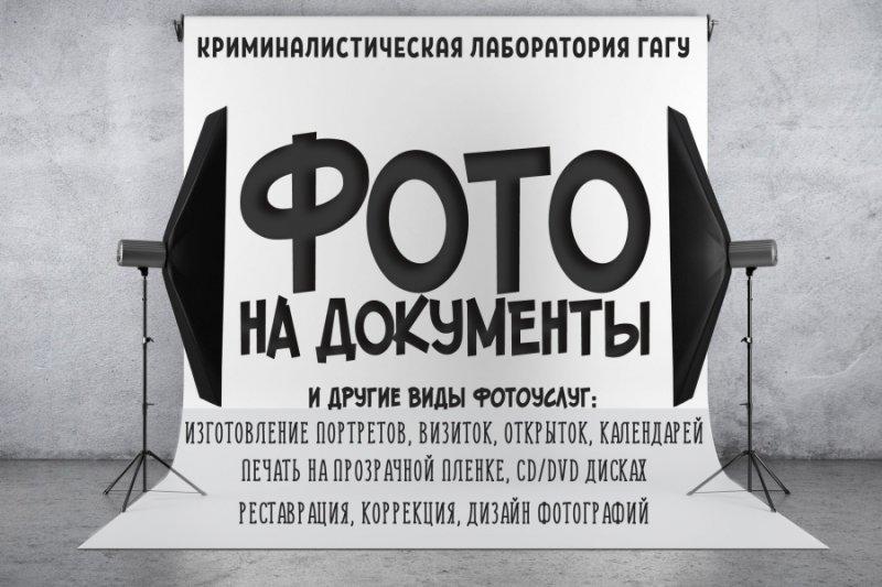 Услуги в области фотографии